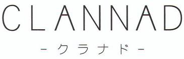 Clannad_game_logo