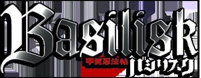 BasiliskKougaNinjaScrolls-78881